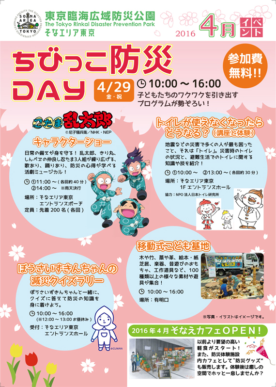 event-0429