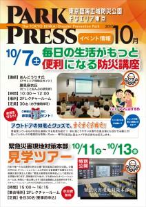 ParkPress201710a