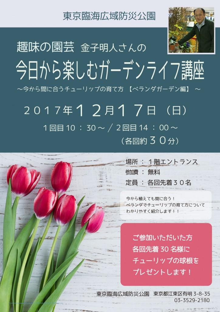 garden_life