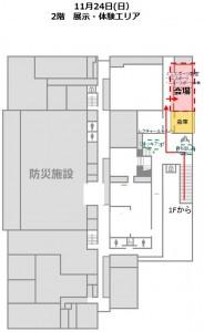 イベント館内案内図2F