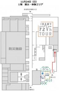 イベント館内案内図1F