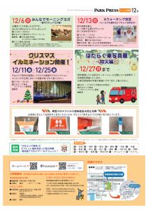 PARK_P_2020_12_WEB_02