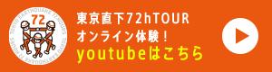 東京直下72hTOUR オンライン体験!youtubeはこちら