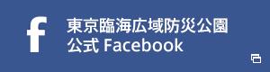 東京臨海広域防災公園公式Facebook