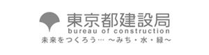 東京都建設局