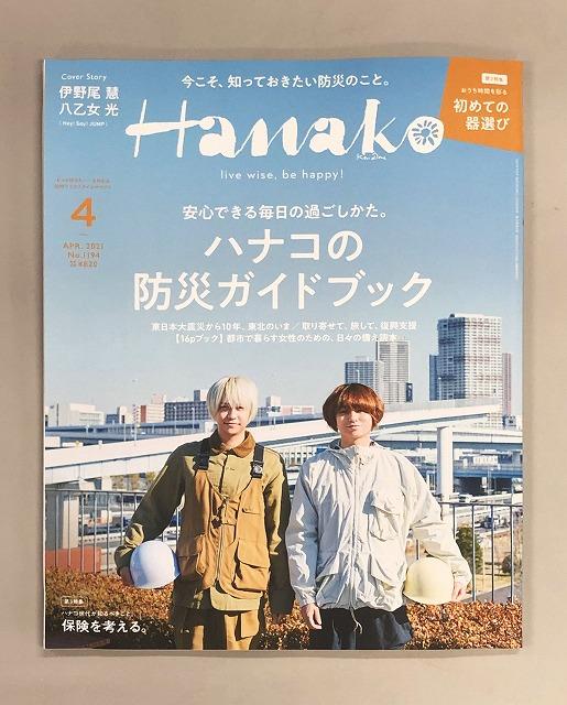 202104_hanako_004