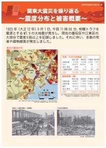 防災の日 ~関東大震災の教訓を忘れない~